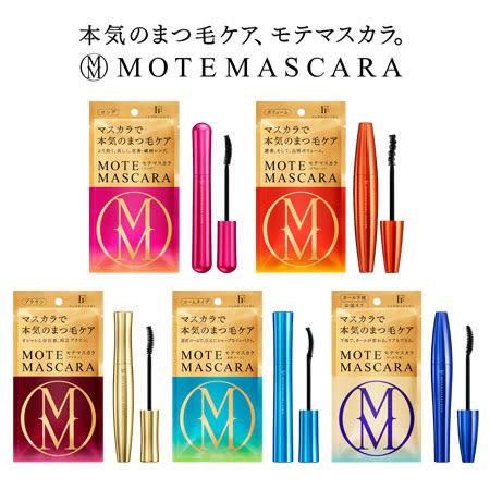 日本 MOTE MASCARA 3D睫毛膏系列 7g/6g 纖長 濃密 打底 美容液成分 日本COSME大賞