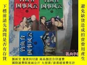 二手書博民逛書店罕見釣魚臺國事風雲(上中下3冊全11905 李健 編著 太白文藝
