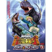 動漫 - 古代王者:恐龍王(03)DVD (第09~12集)