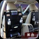 汽車座椅多功能置物收納袋掛 YX2239『美鞋公社』