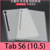 【萌萌噠】三星 Tab S6 (10.5吋) T860/T865 還原真機 柔軟輕薄款 with S Pen 全包透明磨砂矽膠軟殼