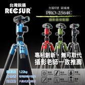【福笙】RECSUR 銳攝 台腳6號 PRO-2564C 碳纖維 四節式 碳纖三腳架 (英連公司貨) 載重15kg