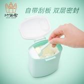 奶粉盒便攜式外出裝奶粉分裝盒迷你小號分隔盒零食盒奶粉格帶刮勺