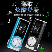 MP3 MP4播放器迷妳有屏時尚運動跑步 學生隨身聽 外揚放音樂插卡MP3