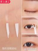 雙眼皮貼女雙面無痕拉線埋線腫眼泡專用男橄欖型神器自然腫泡隱形  快意購物網