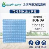 適用本田 HONDA CRV 3代 (2007年~) 【Original Life】長效可水洗車用冷氣空氣淨化濾網