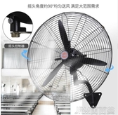 工業風扇壁掛大功率強力純銅電機500/650/750搖頭工廠牛角扇壁扇 JRM簡而美YJT