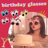 SISI【G21005】美式生日快樂杯子蛋糕鏡框鏡架眼鏡墨鏡冰淇淋彩虹生日跨年聖誕節派對舞會攝影道具