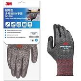 3M MS-100 耐用型 多用途DIY手套 灰色 L