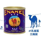 【漆寶】駱駝牌磁漆 47孔雀藍(三兩裝)