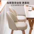 北歐椅子現代簡約實木餐椅家用臥室凳子靠背...