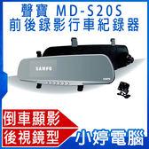【免運+3期零利率】送8G卡 全新 聲寶 MD-S20S 前後雙錄後視鏡型行車紀錄器 倒車顯影
