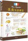 美食法語會話:170實用句型 610菜單常見單字(附中法對照MP3)