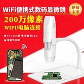 新款1080P顯微鏡高清wifi無線數碼顯微鏡 高清電子顯微鏡 1000倍【618優惠】