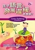 二手書博民逛書店 《孩子語言發展遲緩,怎麼辦?》 R2Y ISBN:9574511928│湯瑪士‧索維爾