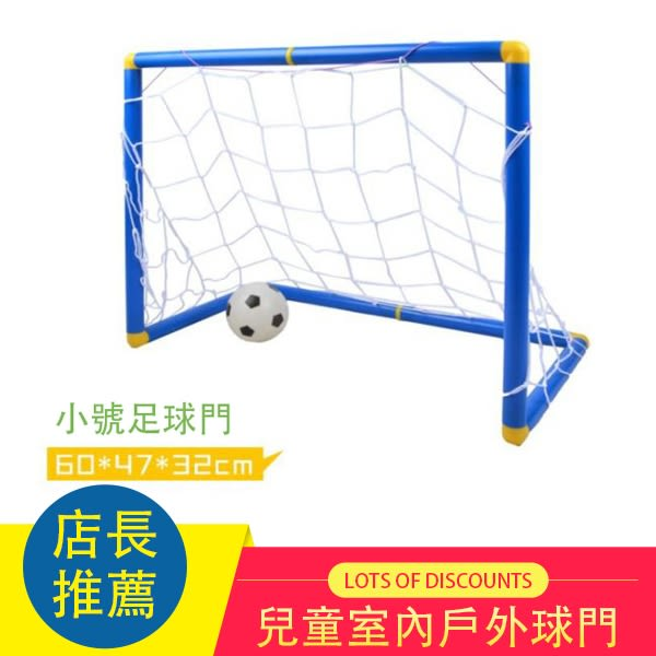 兒童室內戶外球門拆裝可折疊便攜球門網球門架寶寶足球框門框玩具【博雅生活館】