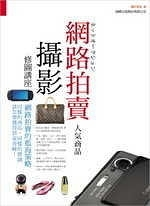 二手書博民逛書店 《網路拍賣 人氣商品攝影、修圖講座》 R2Y ISBN:9574423328