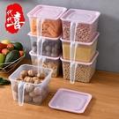 廚房冰箱帶蓋保鮮盒塑料密封盒大容量五谷雜糧收納盒新品儲物盒 【優樂美】