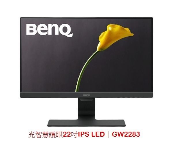 BENQ IPS GW2283 21.5吋IPS 光智慧不閃屏 顯示器