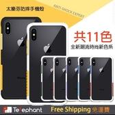 【太樂芬 NMDer 軍規防摔殼 (贈玻璃貼)】蘋果 iPhone 6 6s 7 8 Plus (5.5吋) 手機殼保護殼背殼套背蓋