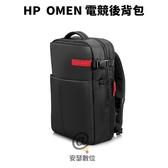 HP OMEN 電競 後背包【17.3吋 大容量】電競包 筆電包 雙肩包 電腦包