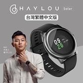【台灣唯一公司貨】Haylou Solar智慧手錶台灣版(送矽膠錶帶+保貼)