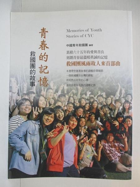 【書寶二手書T7/大學商學_DXW】青春的記憶:救國團的故事_中國青年救國團