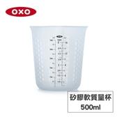 美國OXO 矽膠軟質量杯-500ML 010309SET2