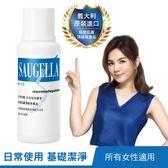 【SAUGELLA賽吉兒】菁萃潔浴凝露-日用型(250ml x3)