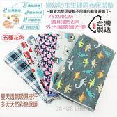 免運【珍昕】台灣製 婦幼防水生理尿布保潔墊(2018新版)~5種花色(約75*90cm)/保潔墊