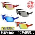 太陽眼鏡墨鏡兒童款 MIT 6355兒童...