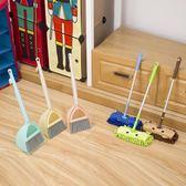 迷你小掃帚角落清潔兒童掃把簸箕拖把套裝寶寶過家家掃地玩具組合DI