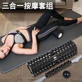 泡沫軸瑜伽柱肌肉放鬆滾軸棒健身瘦腿滾筒輪浮點狼牙按摩套組