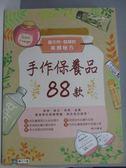【書寶二手書T1/美容_XBL】手作保養品88款:最天然、簡單的美顏秘方_陳乾文
