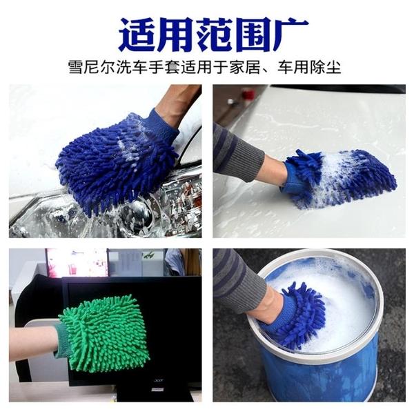 洗車手套 洗車手套毛絨雙面雪尼爾擦車手套抹布珊瑚蟲加厚加絨刷毛車用工具用品