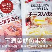 【即期良品】日本乾貨 下酒菜墨魚系列( 墨魚片/起司魷魚)