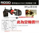 【台北益昌】MAKITA 電池共用!! 空機 美國 RIDGID 里奇 18V鋰電 壓接機 壓接槍 RP310