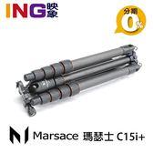 【分期0利率】Marsace 瑪瑟士 C15i+ 新版 碳纖維三腳架 輕量型反折腳架 馬小路 C15i plus