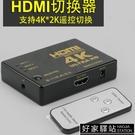 HDMI分配器三進一出切換器電腦高清接頭音頻3進1出4K*2K切換器 -好家驛站