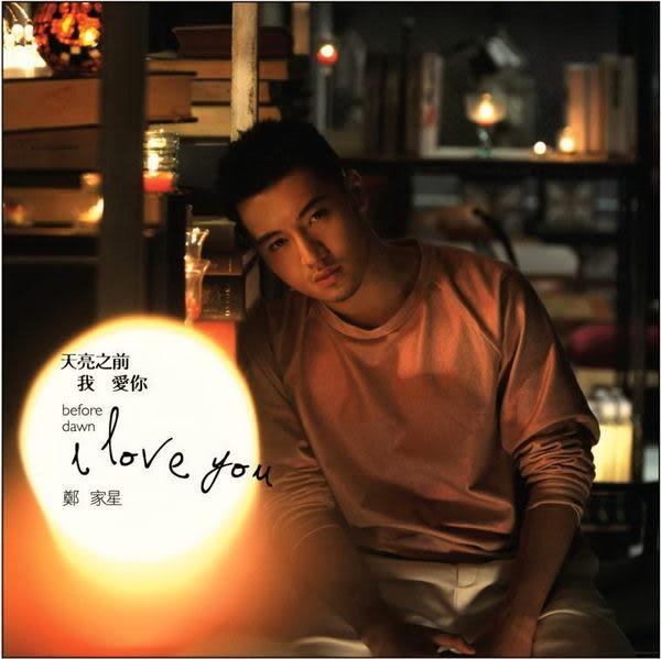 鄭家星 天亮之前,我愛你 CD (音樂影片購)