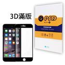 【默肯國際】PSD iPhone6 Plus /6S+(5.5) 全滿版0.33mm疏油疏水鋼化玻璃保護貼 強化玻璃