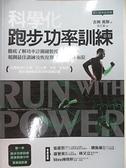 【書寶二手書T1/體育_EGG】科學化跑步功率訓練:徹底了解功率計關鍵數據...突破自我極限