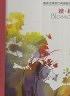 二手書R2YB 2005年10月《國泰世華銀行典藏藝術專刊 繽紛集》國泰世華銀行