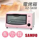 【聲寶SAMPO】8公升烤漆電烤箱(粉) KZ-SK08