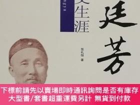 二手書博民逛書店罕見伍廷芳的外交生涯Y92192 張禮恒 團結出版社 出版2008