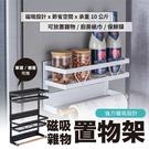 【強力磁鐵吸力】冰箱置物架 廚房置物架 廚房紙巾收納架 磁鐵側邊 收纳架 側掛架【AAA6738】