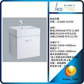 HCG 和成 臉盆浴櫃 LCS400-4115N