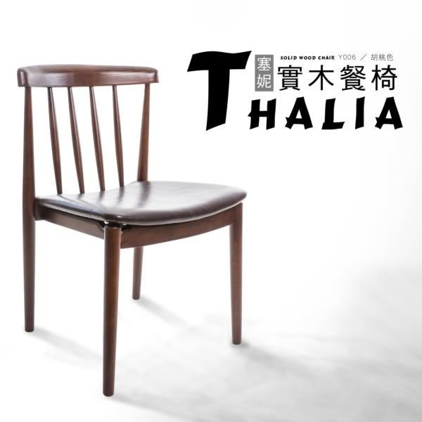 桌椅 餐椅 化粧椅 佳櫥世界 Thalia塞妮實木餐椅/兩色- Y006【多瓦娜】