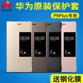 華為P9plus原裝保護套P9PLUS翻蓋智慧皮套手機殼開窗休眠套p9plus專用 智慧e家