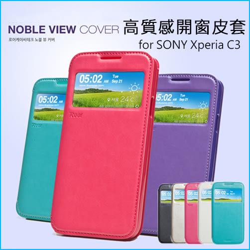 SONY Xperia C3 開窗皮套ROAR免掀蓋接聽支架站立卡槽插卡磁扣設計精美縫線保護套手機殼翻蓋皮套